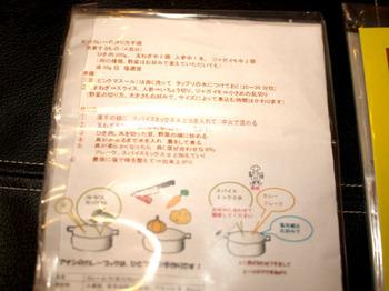 女川カレー4.jpg